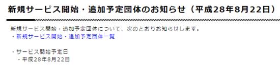 h28_eltax新規サービス等お知らせ_11