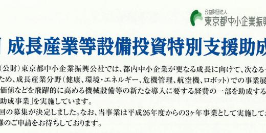東京都の成長産業分野の中小企業者等向けの助成金