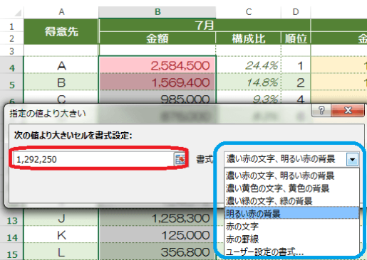 Excel_条件付き書式_14