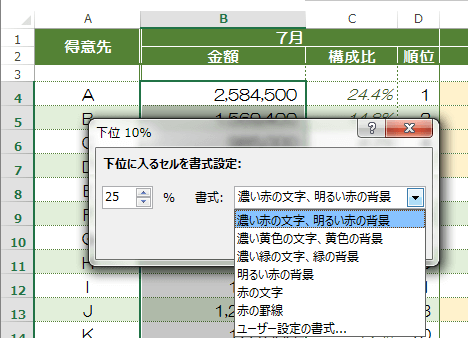 Excel_条件付き書式_16