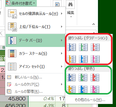 Excel_条件付き書式_17