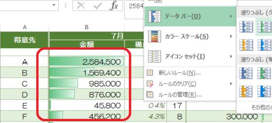 Excel_条件付き書式_18