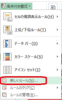 Excel_条件付き書式_31