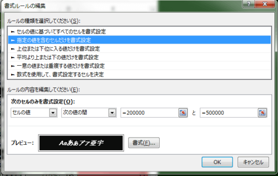 Excel_条件付き書式_33