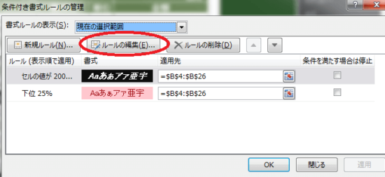 Excel_条件付き書式_36