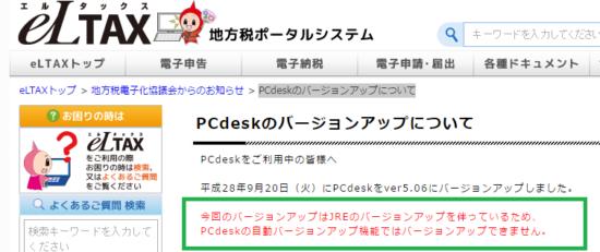 pcdesk_vup_11