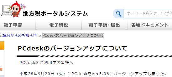 pcdesk_vup_13