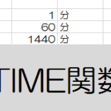 excel_time関数の画像