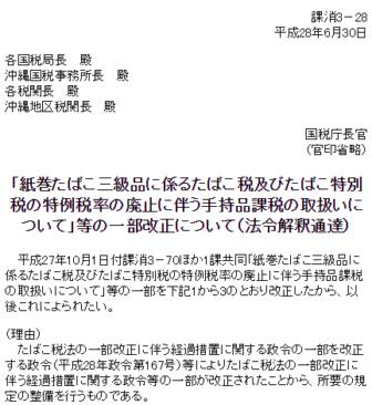h28_紙巻たばこ_法令解釈通達_11