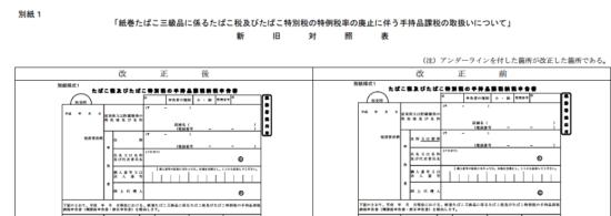 h28_紙巻たばこ_法令解釈通達_12