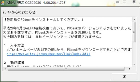 pcdesk_vup_14