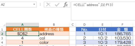 cell%e9%96%a2%e6%95%b0_12
