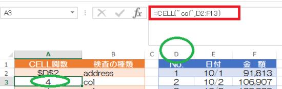 cell%e9%96%a2%e6%95%b0_16