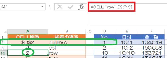 cell%e9%96%a2%e6%95%b0_17