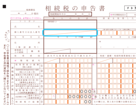 h28_%e7%9b%b8%e7%b6%9a%e7%a8%8e%e7%94%b3%e5%91%8a%e6%9b%b8_13