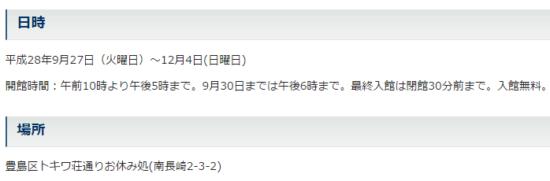tokiwasou_11