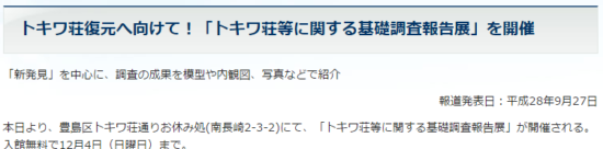 tokiwasou_12