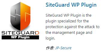 siteguard_11
