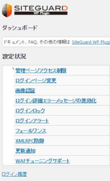 siteguard_13