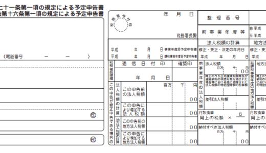 法人税の中間申告制度(初心者向け)