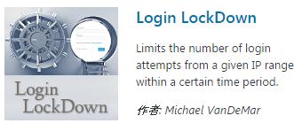 loginlockdown_11