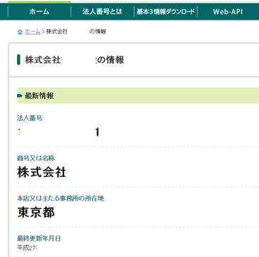 国税庁_法人番号公表サイト_検索結果の画像