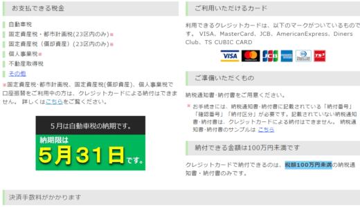 「都税クレジットカードお支払サイト」が再開されました。
