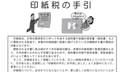 印紙税の手引(平成29年5月)が公開されました。