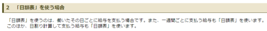 h29_源泉徴収税額表_日額表の対象となる給与の画像