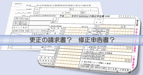 h28_更正の請求書、修正申告書の画像
