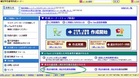 h28_確定申告書作成コーナーのトップページの画像