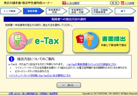 h28_更正の請求書・修正申告書作成コーナーのトップページの画像