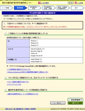 h28_更正の請求、修正申告書作成_事前確認の画像