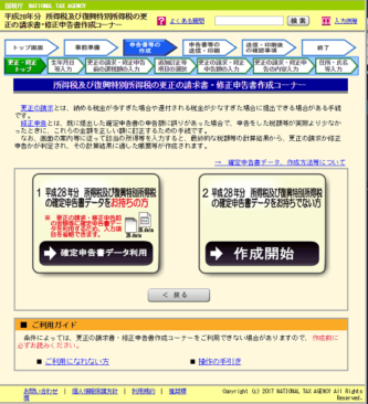 h28_更正の請求、修正申告書_データ選択の画像
