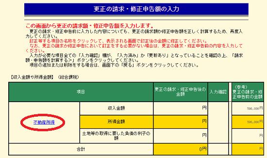 h28_更正の請求、修正申告書_請求額等の入力ページの画像