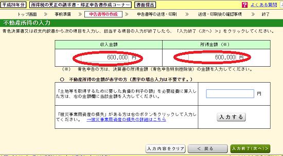 h28_更正の請求、修正申告書_不動産所得の入力ページの画像
