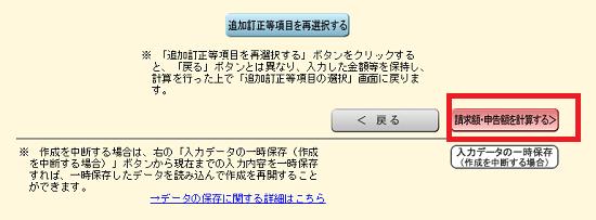 h28_更正の請求、修正申告書_請求額等を計算の画像