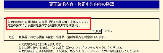 h28_更正の請求、修正申告書_内容の確認ページの画像