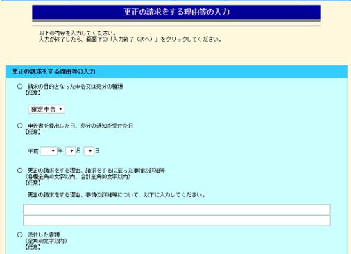 h28_更正の請求、修正申告書_更正の請求をする理由等の入力ページの画像