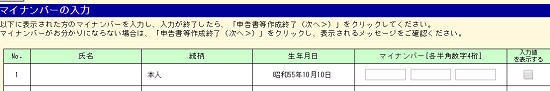 h28_更正の請求、修正申告書_マイナンバーの入力ページの画像