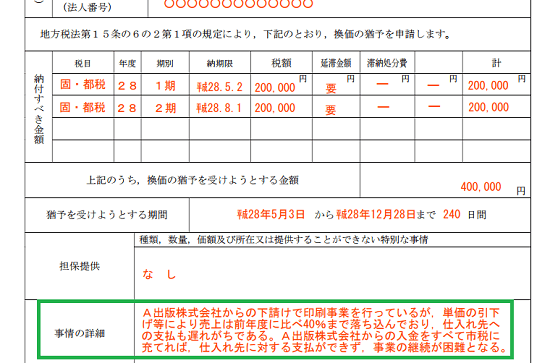 新潟市_換価の猶予申請書の記載例の画像