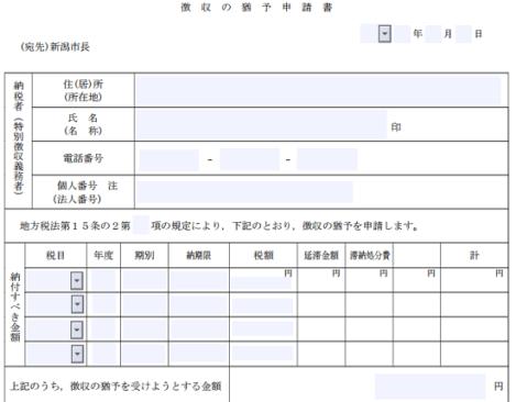 新潟市_徴収の猶予申請書の画像