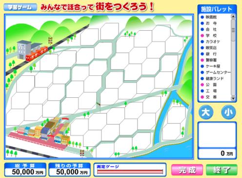 大阪国税局租税教育_街をつくろうの画像_最初の画面