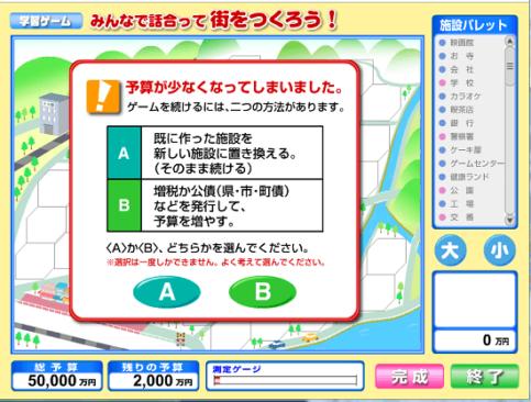 大阪国税局租税教育_街をつくろうの画像_予算が足らなくなった画面