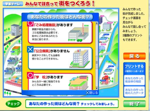 大阪国税局租税教育_街をつくろうの画像_結果