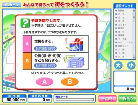 大阪国税局租税教育_街をつくろうの画像_予算を増やす画面