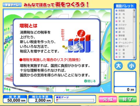 大阪国税局租税教育_街をつくろうの画像_増税とはの画面