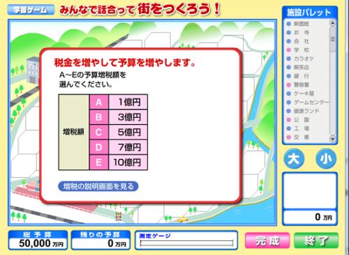 大阪国税局租税教育_街をつくろうの画像_増税の画面