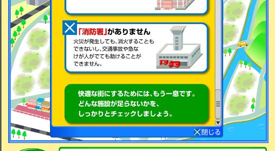 大阪国税局租税教育_街をつくろうの画像_結果2