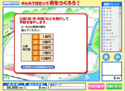 大阪国税局租税教育_街をつくろうの画像_公債の画面